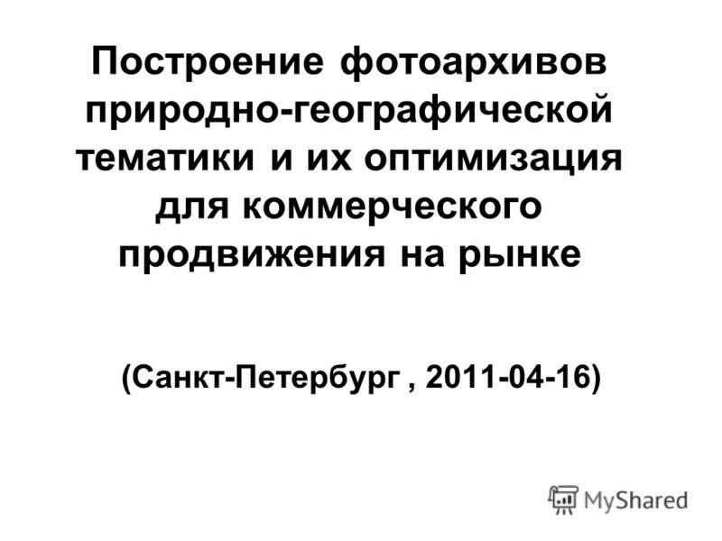 Построение фотоархивов природно-географической тематики и их оптимизация для коммерческого продвижения на рынке (Санкт-Петербург, 2011-04-16)