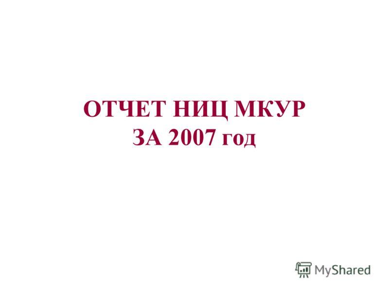 ОТЧЕТ НИЦ МКУР ЗА 2007 год