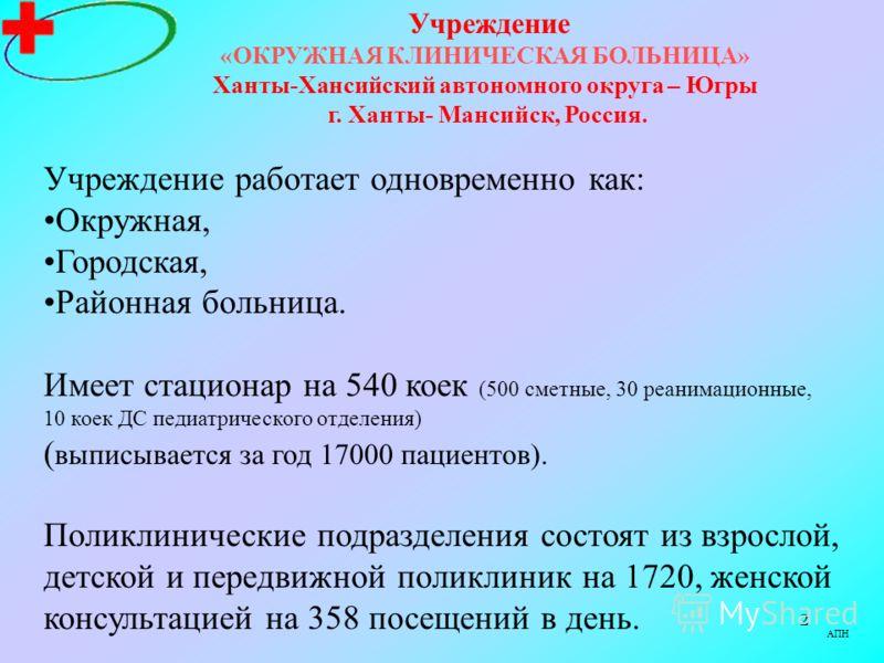 22 Учреждение «ОКРУЖНАЯ КЛИНИЧЕСКАЯ БОЛЬНИЦА» Ханты-Хансийский автономного округа – Югры г. Ханты- Мансийск, Россия. АПН Учреждение работает одновременно как: Окружная, Городская, Районная больница. Имеет стационар на 540 коек (500 сметные, 30 реаним