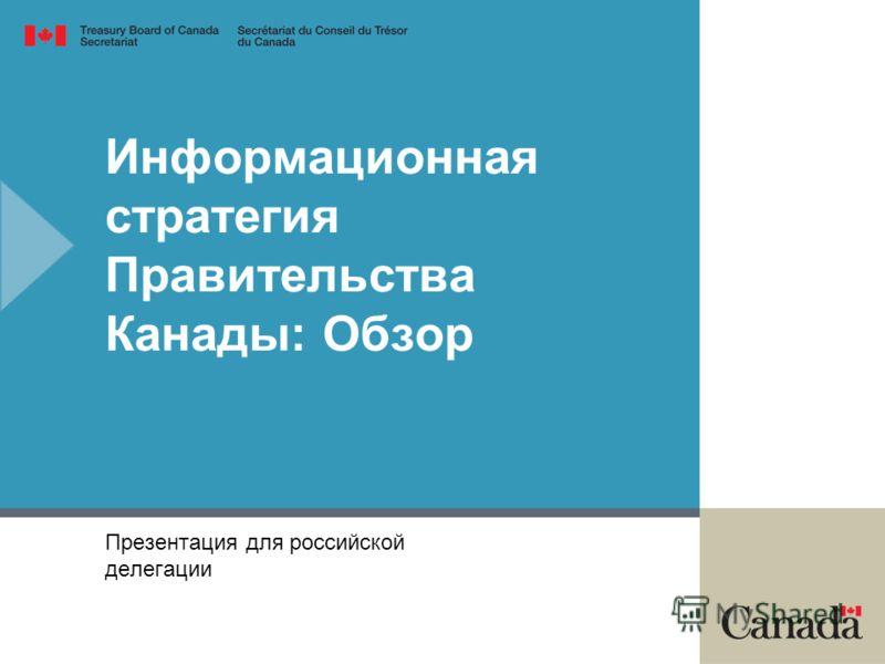 Информационная стратегия Правительства Канады: Обзор Презентация для российской делегации