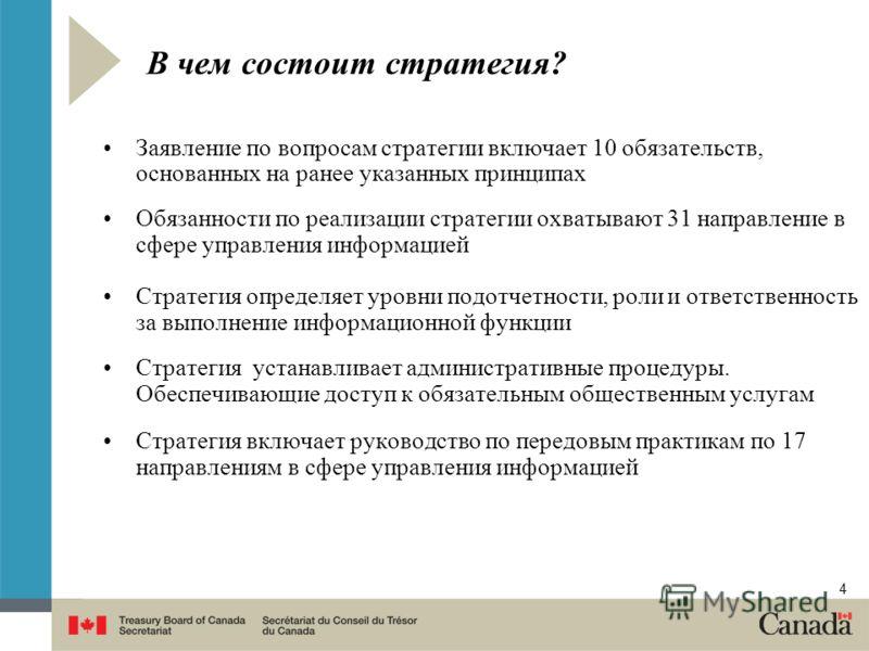 4 В чем состоит стратегия? Заявление по вопросам стратегии включает 10 обязательств, основанных на ранее указанных принципах Обязанности по реализации стратегии охватывают 31 направление в сфере управления информацией Стратегия определяет уровни подо