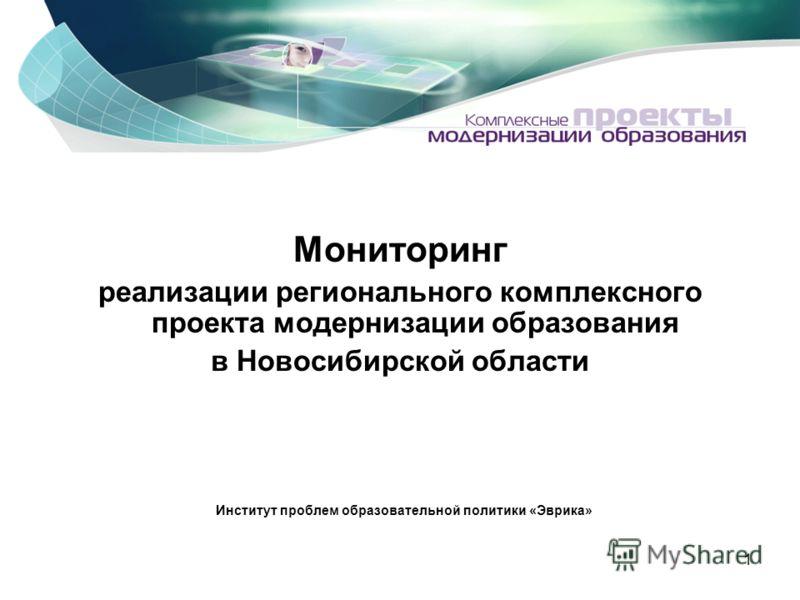 1 Мониторинг реализации регионального комплексного проекта модернизации образования в Новосибирской области Институт проблем образовательной политики «Эврика»