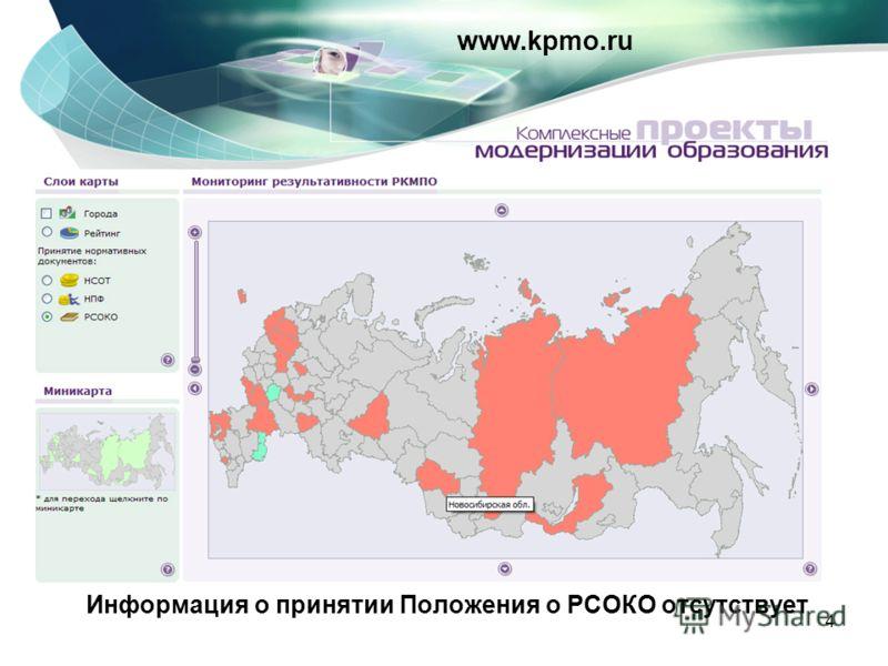 4 Информация о принятии Положения о РСОКО отсутствует www.kpmo.ru
