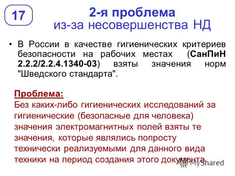 2-я проблема из-за несовершенства НД В России в качестве гигиенических критериев безопасности на рабочих местах (СанПиН 2.2.2/2.2.4.1340-03) взяты значения норм