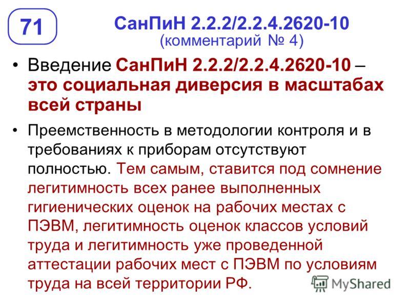 СанПиН 2.2.2/2.2.4.2620-10 (комментарий 4) Введение СанПиН 2.2.2/2.2.4.2620-10 – это социальная диверсия в масштабах всей страны Преемственность в методологии контроля и в требованиях к приборам отсутствуют полностью. Тем самым, ставится под сомнение