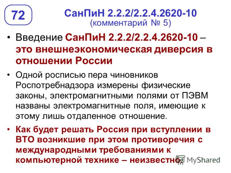 СанПиН 2.2.2/2.2.4.2620-10 (комментарий 5) Введение СанПиН 2.2.2/2.2.4.2620-10 – это внешнеэкономическая диверсия в отношении России Одной росписью пера чиновников Роспотребнадзора измерены физические законы, электромагнитными полями от ПЭВМ названы