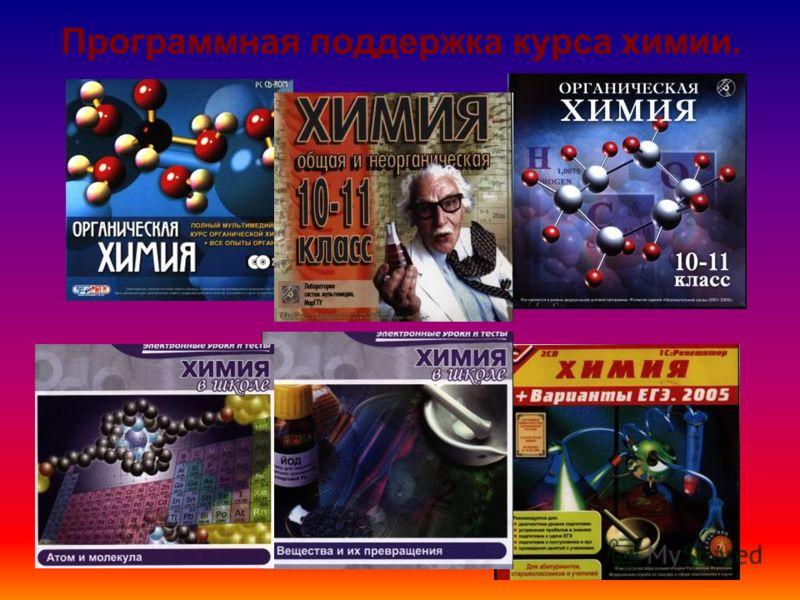Программная поддержка курса химии.