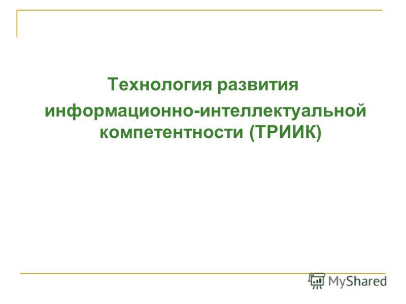 Технология развития информационно-интеллектуальной компетентности (ТРИИК)