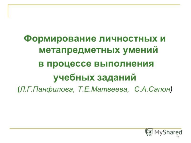 Формирование личностных и метапредметных умений в процессе выполнения учебных заданий (Л.Г.Панфилова, Т.Е.Матвеева, С.А.Сапон) 71