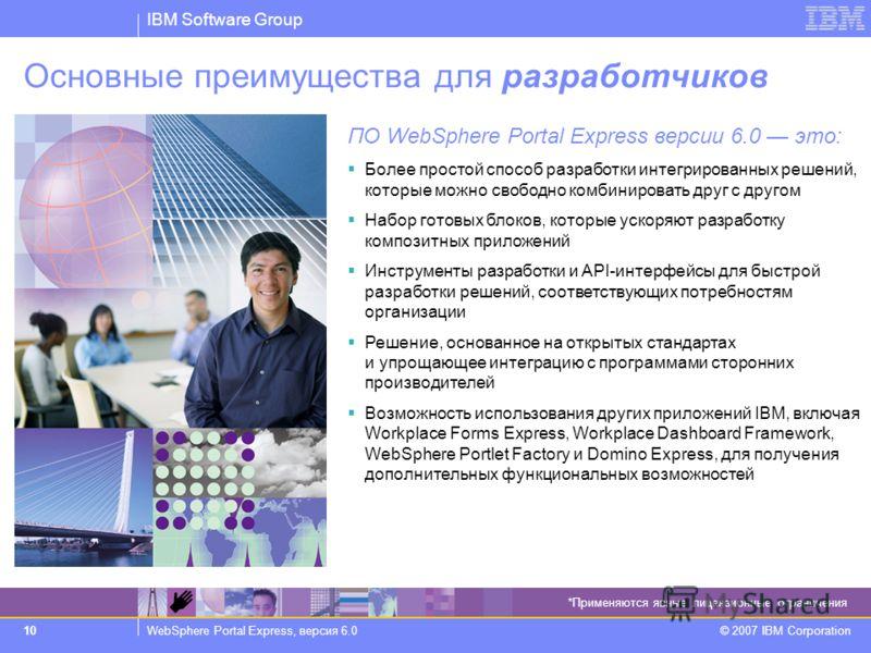 IBM Software Group WebSphere Portal Express, версия 6.0 © 2007 IBM Corporation 10 Основные преимущества для разработчиков ПО WebSphere Portal Express версии 6.0 это: Более простой способ разработки интегрированных решений, которые можно свободно комб
