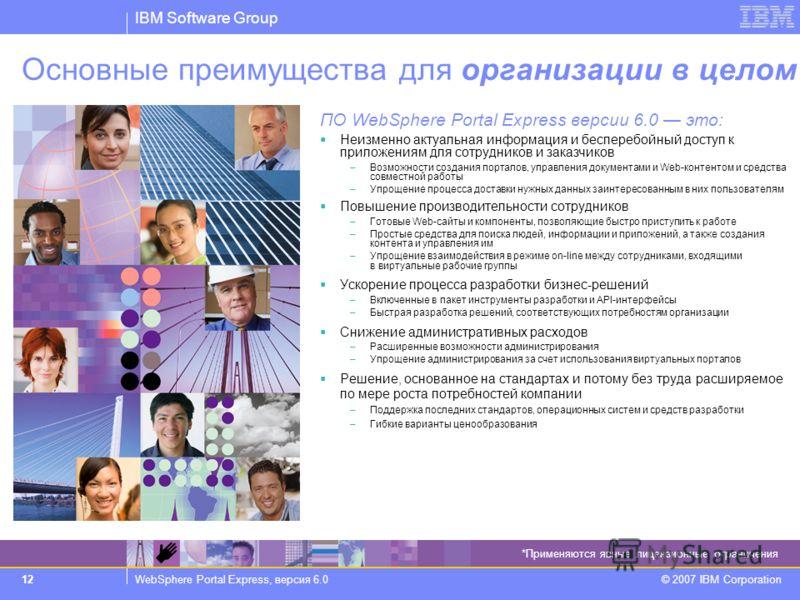 IBM Software Group WebSphere Portal Express, версия 6.0 © 2007 IBM Corporation 12 *Применяются явные лицензионные ограничения Основные преимущества для организации в целом ПО WebSphere Portal Express версии 6.0 это: Неизменно актуальная информация и
