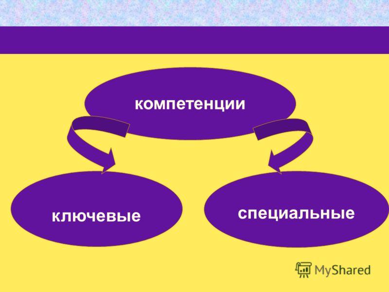 компетенции ключевые специальные