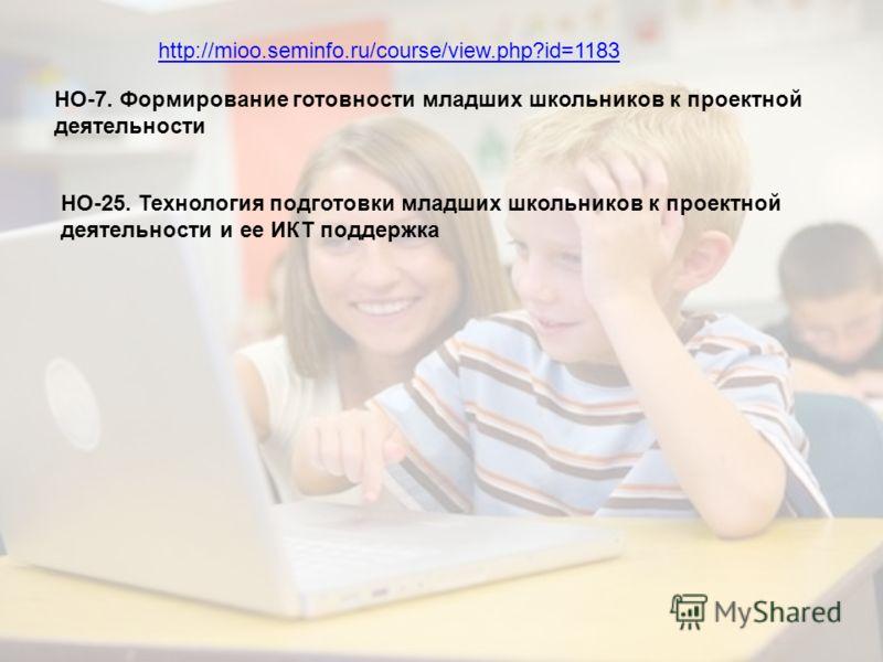 http://mioo.seminfo.ru/course/view.php?id=1183 НО-7. Формирование готовности младших школьников к проектной деятельности НО-25. Технология подготовки младших школьников к проектной деятельности и ее ИКТ поддержка