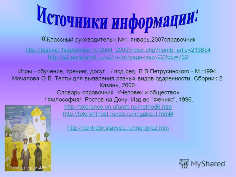 « Классный руководитель»,1, январь,2007справочник http://festival.1september.ru/2004_2005/index.php?numb_artic=213654 http://s2.eurekanet.ru/s2/ru-full/page-view-22?obj=732 Игры - обучение, тренинг, досуг... / под ред. В.В.Петрусинского - М.:1994. Мо