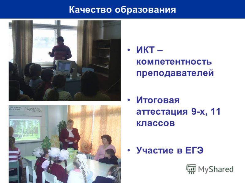 Качество образования ИКТ – компетентность преподавателей Итоговая аттестация 9-х, 11 классов Участие в ЕГЭ