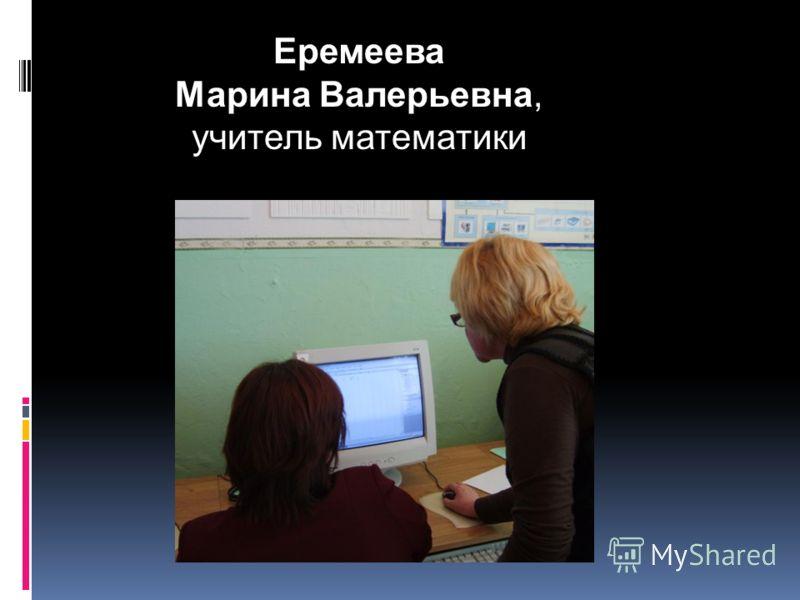 Еремеева Марина Валерьевна, учитель математики