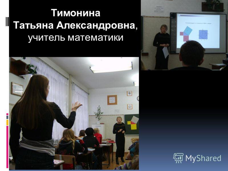 Тимонина Татьяна Александровна, учитель математики