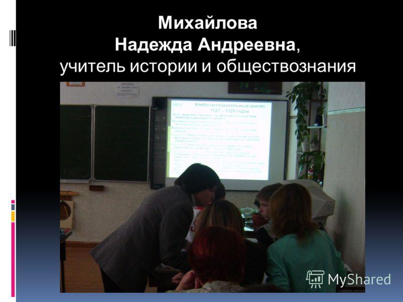 Михайлова Надежда Андреевна, учитель истории и обществознания