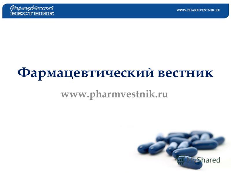 Фармацевтический вестник www.pharmvestnik.ru