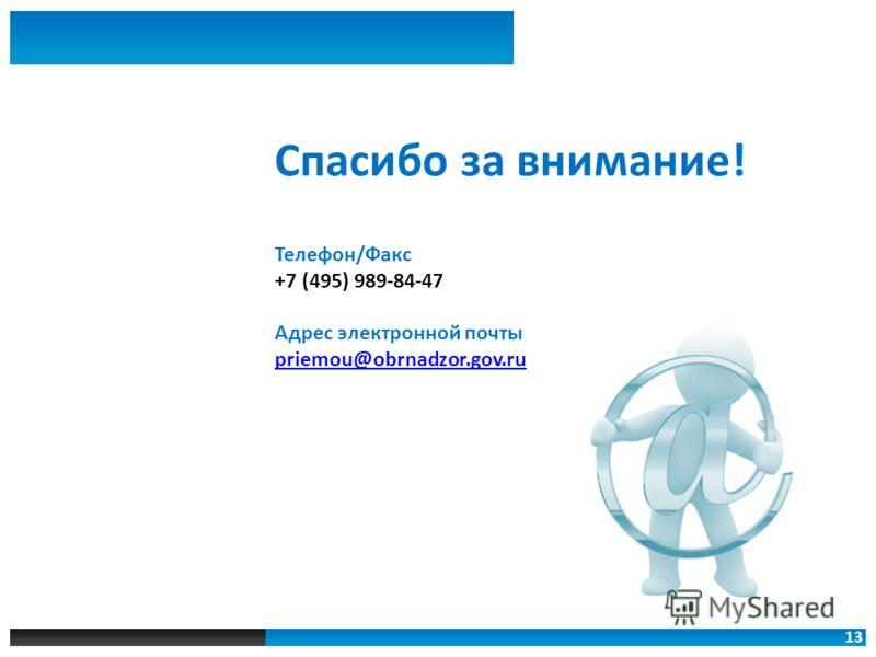 13 Спасибо за внимание! Телефон/Факс +7 (495) 989-84-47 Адрес электронной почты priemou@obrnadzor.gov.ru