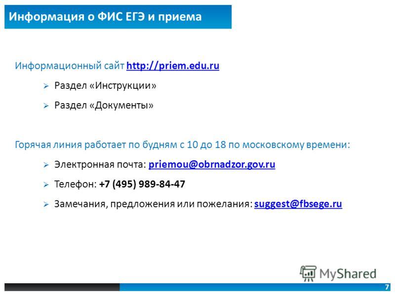 7 Информация о ФИС ЕГЭ и приема Информационный сайт http://priem.edu.ruhttp://priem.edu.ru Раздел «Инструкции» Раздел «Документы» Горячая линия работает по будням с 10 до 18 по московскому времени: Электронная почта: priemou@obrnadzor.gov.rupriemou@o