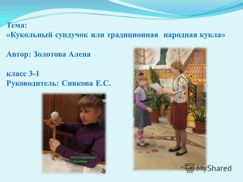 Тема: «Кукольный сундучок или традиционная народная кукла» Автор: Золотова Алена класс 3-1 Руководитель: Сивкова Е.С.