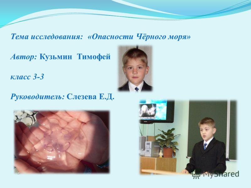 Тема исследования: «Опасности Чёрного моря» Автор: Кузьмин Тимофей класс 3-3 Руководитель: Слезева Е.Д.