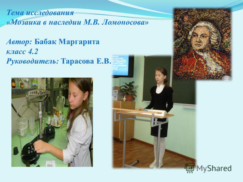 Тема исследования «Мозаика в наследии М.В. Ломоносова» Автор: Бабак Маргарита класс 4.2 Руководитель: Тарасова Е.В.