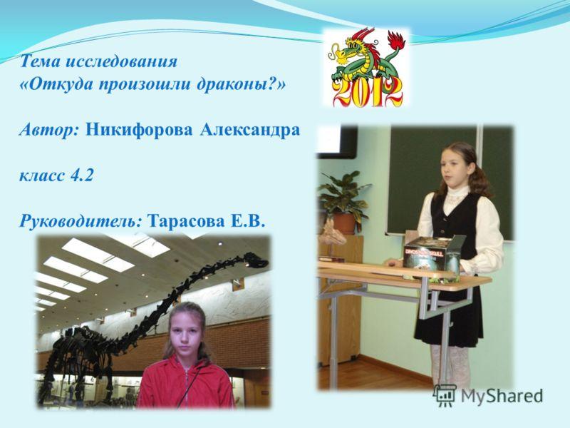 Тема исследования «Откуда произошли драконы?» Автор: Никифорова Александра класс 4.2 Руководитель: Тарасова Е.В.