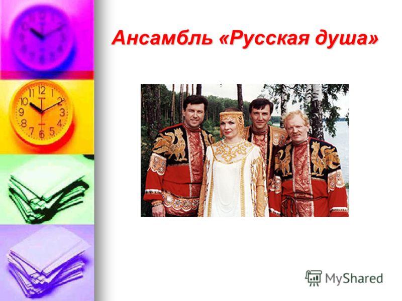 Ансамбль «Русская душа»