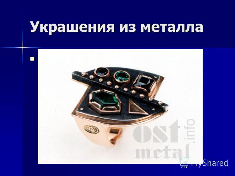 Украшения из металла Из чего делаются браслеты, кольца и подвески ? Из различных видов металла, например серебро, золото, платина…