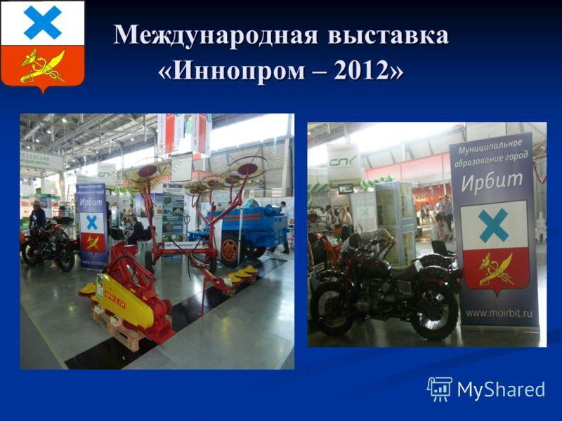 Международная выставка «Иннопром – 2012»
