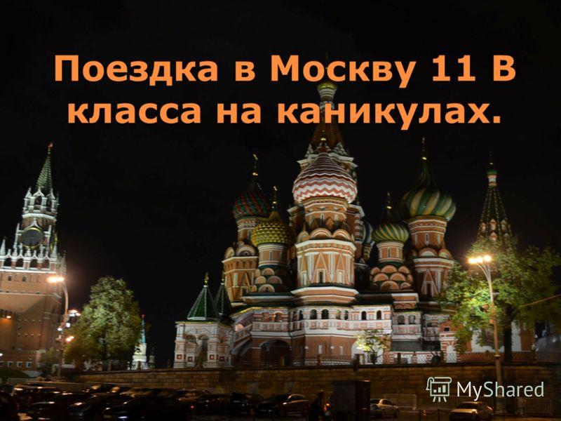 Поездка в Москву 11 В класса на каникулах.