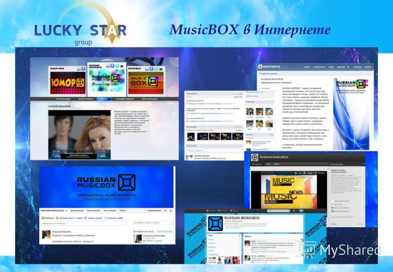 MusicBOX в Интернете