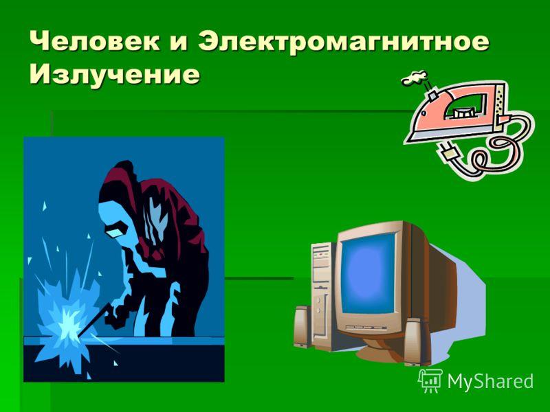 Человек и Электромагнитное Излучение