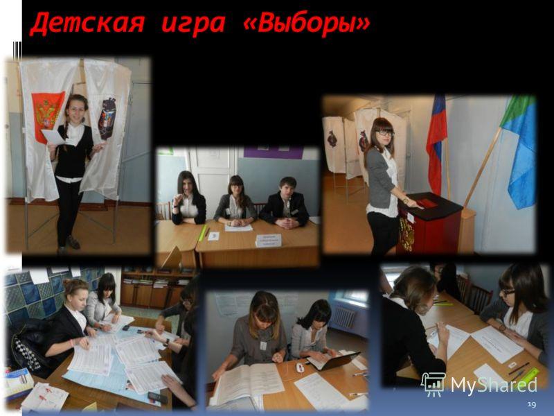 Детская игра «Выборы» 19