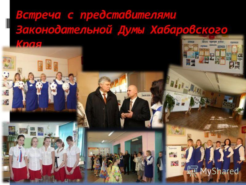 Встреча с представителями Законодательной Думы Хабаровского Края 22