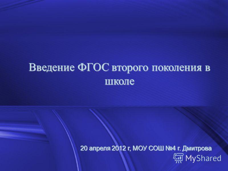 Введение ФГОС второго поколения в школе 20 апреля 2012 г, МОУ СОШ 4 г. Дмитрова