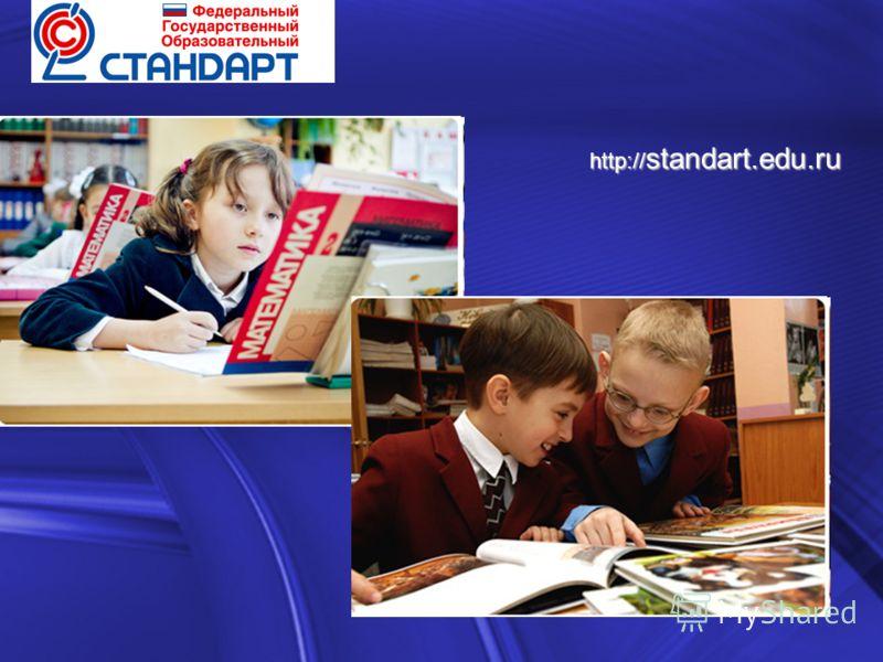 http:// standart.edu.ru