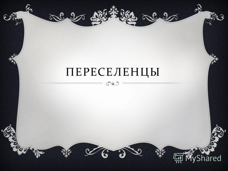 ПЕРЕСЕЛЕНЦЫ