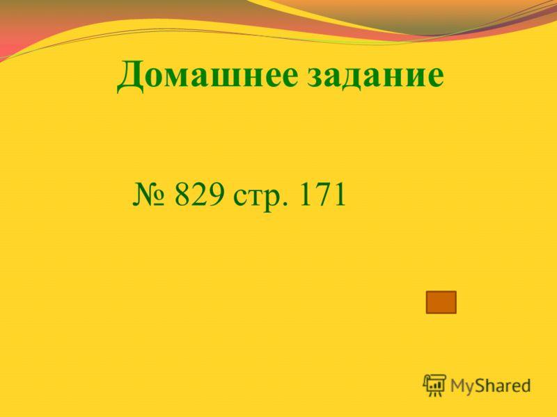 Домашнее задание 829 стр. 171