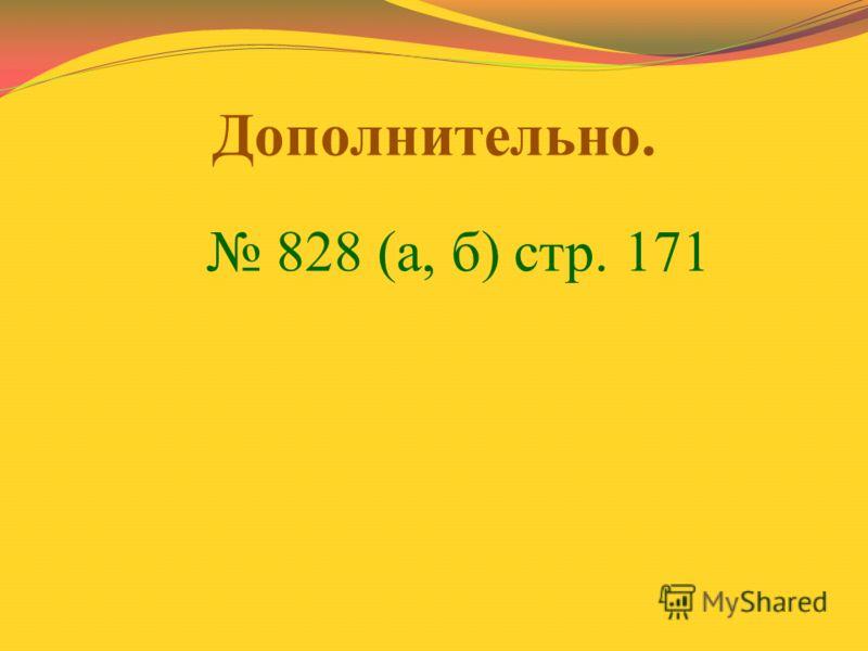 Дополнительно. 828 (а, б) стр. 171