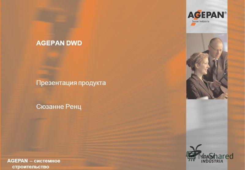 16.12.2004Sonae-Akademie AGEPAN DWD Susanne Renz 1 AGEPAN DWD Презентация продукта Сюзанне Ренц AGEPAN – системное строительство