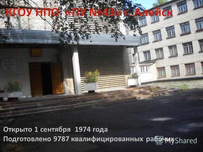 КГОУ НПО «ПУ 43» г. Алейск Открыто 1 сентября 1974 года Подготовлено 9787 квалифицированных рабочих