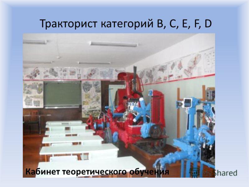 Тракторист категорий В, С, Е, F, D Кабинет теоретического обучения