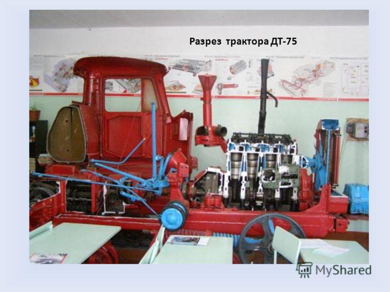 Разрез трактора ДТ-75