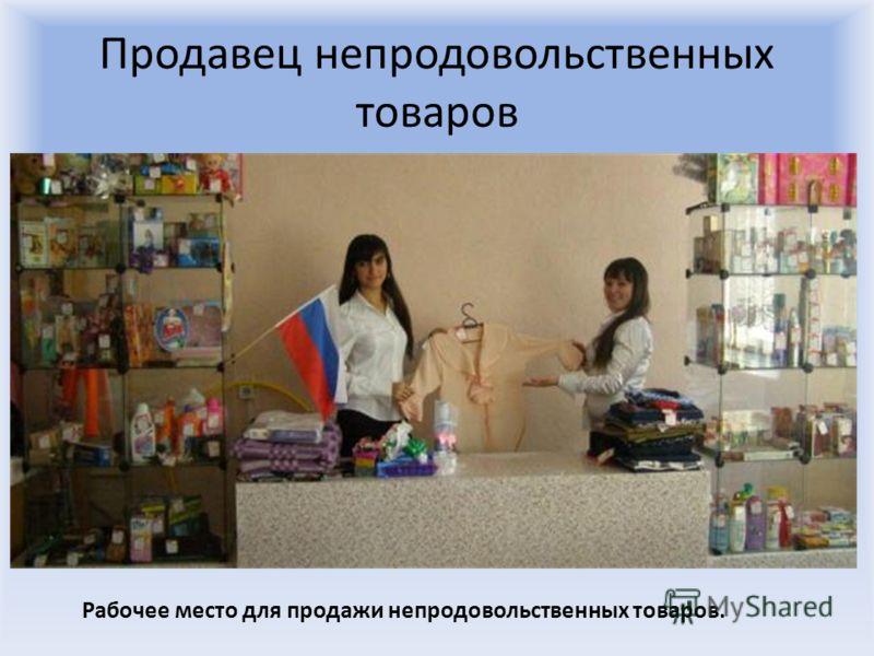 Продавец непродовольственных товаров Рабочее место для продажи непродовольственных товаров.
