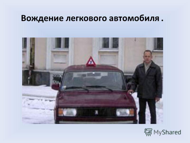 Вождение легкового автомобиля.