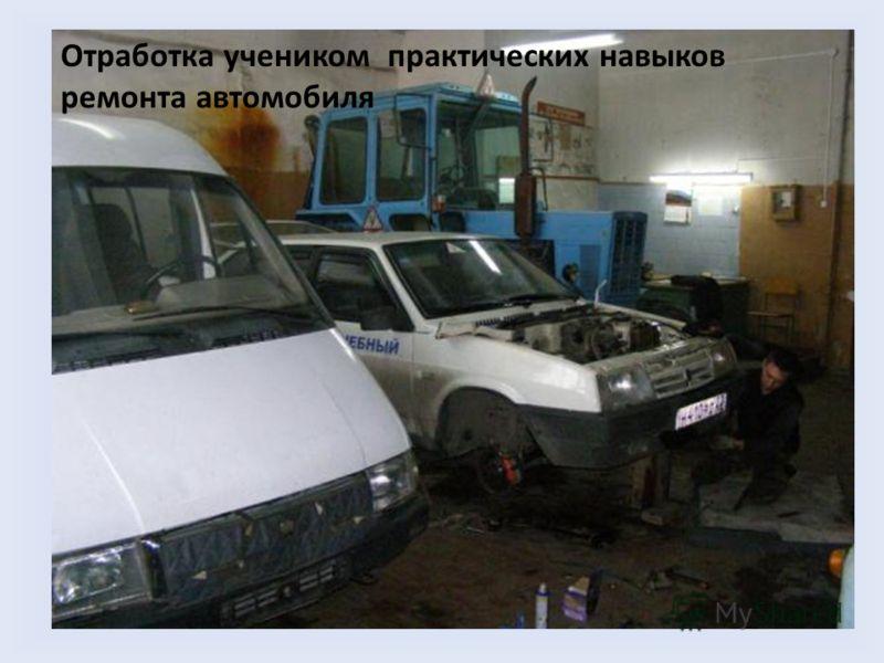 Отработка учеником практических навыков ремонта автомобиля