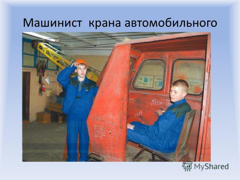 Машинист крана автомобильного